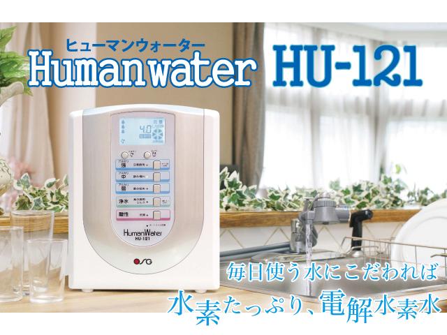 HU121_title