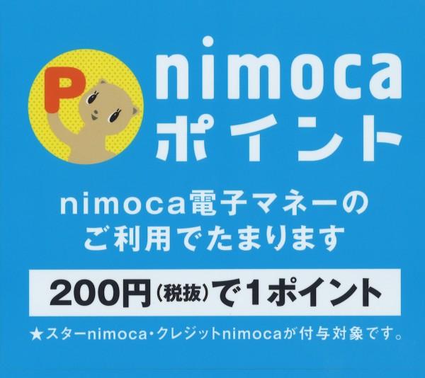 nimoka2